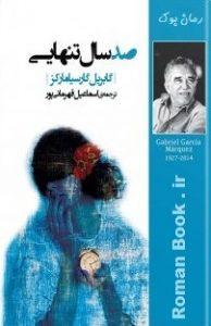 کتاب رمان یک صد سال تنهایی