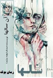 دانلود رمان آن سالها | pdf ، اندروید، آیفون و جاوا