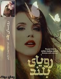 رمان رویای بلند