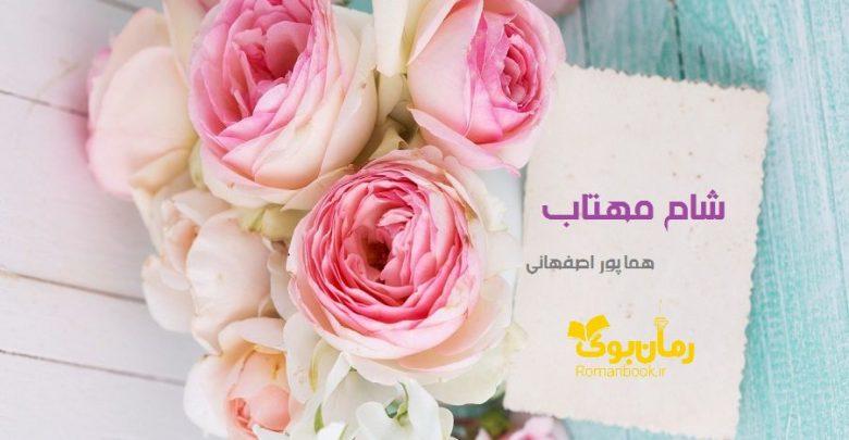 رمان شام مهتاب از هما پور اصفهانی