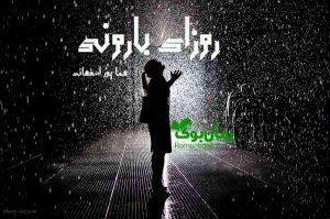 رمان روزای بارونی از هما پور اصفهانی