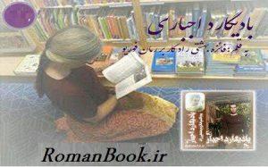 دانلود کتاب رمان بادیگارد اجباری | pdf ، اندروید، آیفون و جاوا