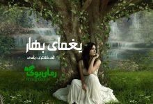 yaghmaye_bahar