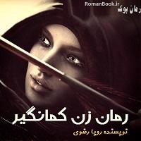 رمان زن کمانگیر