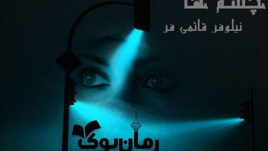 رمان چشم ها