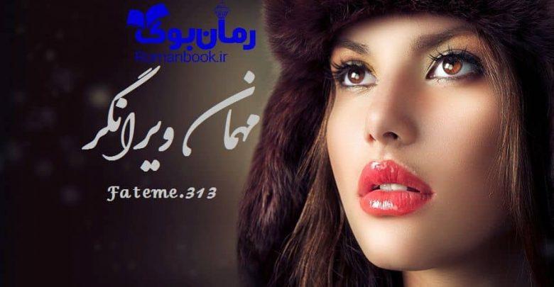 رمان مهمان ویرانگر از Fateme.313