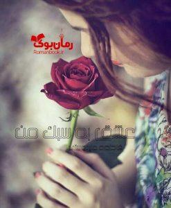 رمان عشق به سبک من