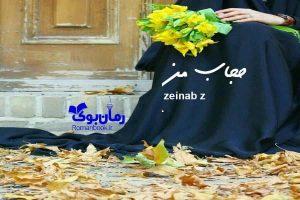 رمان حجاب من