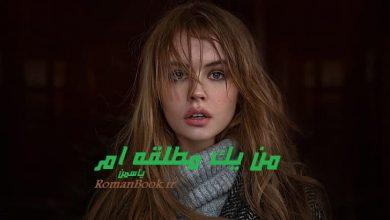 تصویر از رمان من یک مطلقه ام