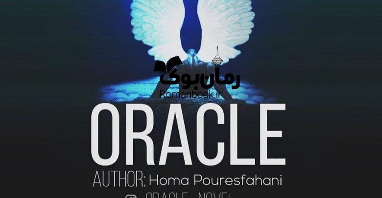 رمان اوراکل (ORACLE)