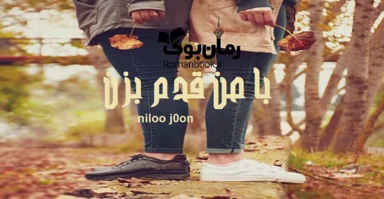 رمان با من قدم بزن
