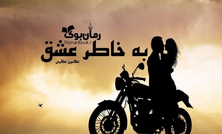 رمان به خاطر عشق
