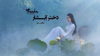 رمان دختر آبشار