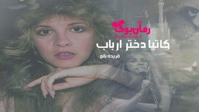 Photo of دانلود رمان کاتیا دختر ارباب
