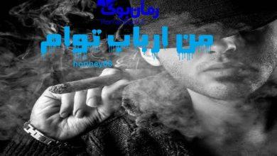 Photo of دانلود رمان من ارباب توام | pdf ، اندروید، آیفون و جاوا