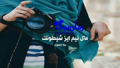Photo of دانلود رمان مای نیم ایز شیطونک اثر بیتا منصوری