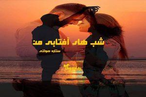 رمان شب های آفتابی من