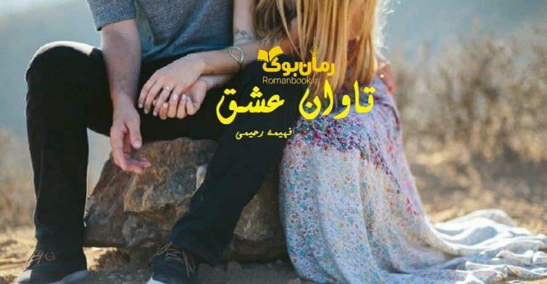 رمان تاوان عشق