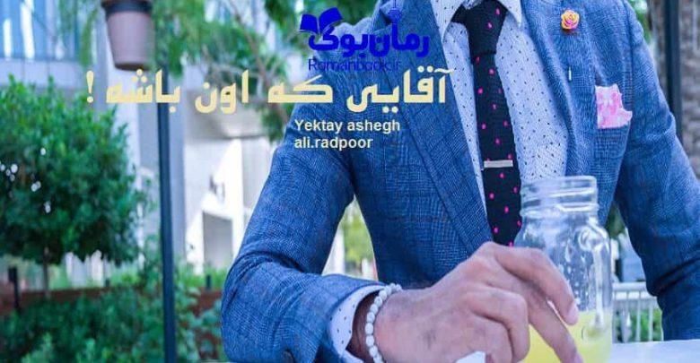 رمان آقایی که اون باشه
