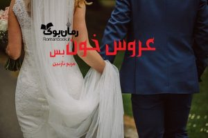 رمان عروس خون بس