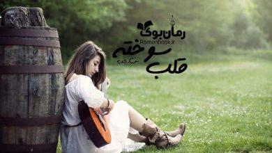 Photo of دانلود رمان قلب سوخته