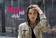 Photo of دانلود رمان زیر باران