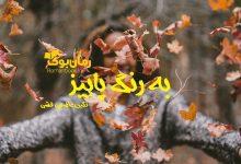 Photo of دانلود رمانبه رنگ پاییز