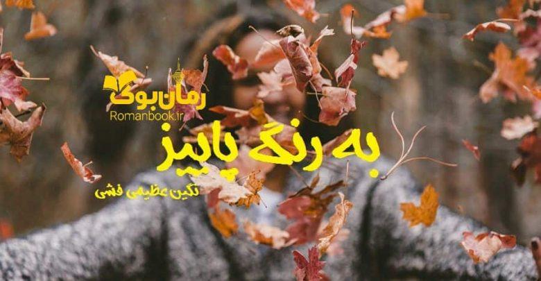 رمانبه رنگ پاییز