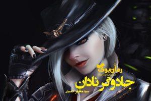 رمان جادوگر نادان