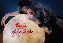 Photo of دانلود رمان جادوگر نادان