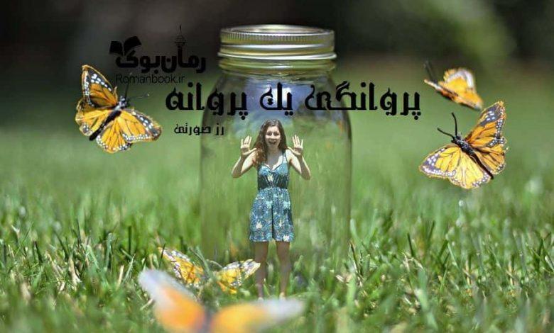 رمان پروانگی یک پروانه