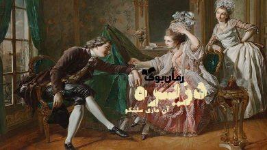 Photo of دانلود رمان دزیره
