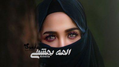 Photo of دانلود رمان الهه بهشتی