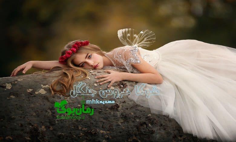 رمان شوکا عروس جنگل