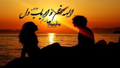 Photo of رمان الهه غم و ارباب دل
