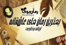 Photo of دانلود بهترین رمان های عاشقانه ایرانی و خارجی