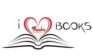 بهترین رمان های عاشقانه