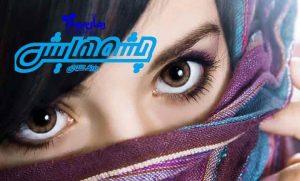 رمان چشمهایش