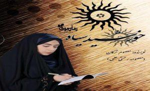 رمان خورشید سیاه