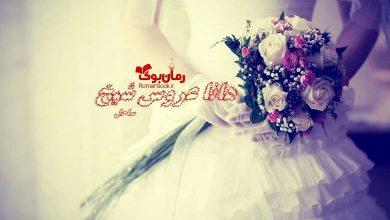 تصویر از رمان هانا عروس شیخ