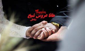 رمان هانا عروس شیخ
