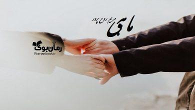 تصویر از رمان ماهی مریم روح پرور (کمند)