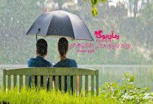 Photo of رمان بوی باران عطر خاطرات تو