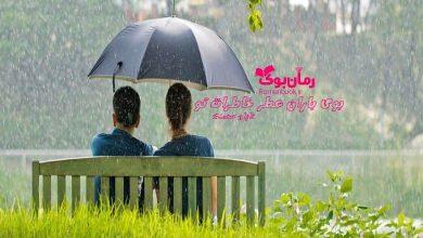 تصویر از رمان بوی باران عطر خاطرات تو
