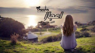 تصویر از رمان اعجاز اکرم حسین زاده