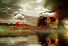 Photo of رمان حوالی چشمهایش توقف ممنوع