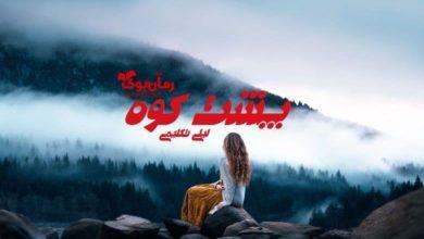 تصویر از رمان پشت کوه لیلی تکلیمی