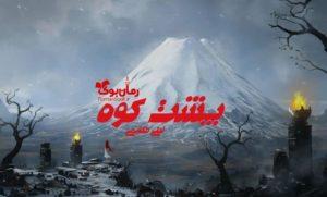 رمان پشت کوه