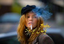 Photo of رمان یک نخ سیگار سوخته محیا نگهبان