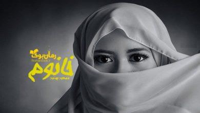 تصویر از رمان خانوم مسعود بهنود